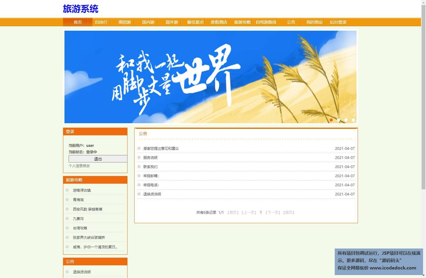 源码码头-SSH实现在线旅游网站-用户角色-查看公告