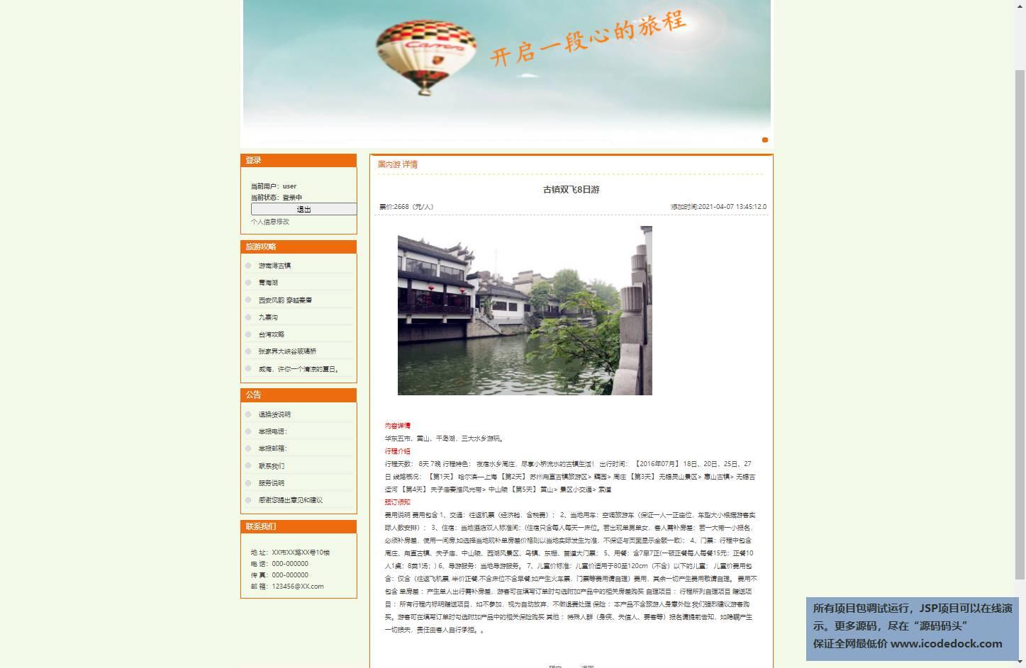 源码码头-SSH实现在线旅游网站-用户角色-查看旅游页详情