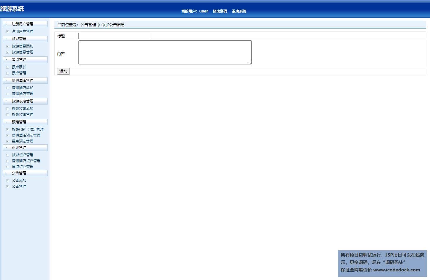 源码码头-SSH实现在线旅游网站-管理员角色-公告管理