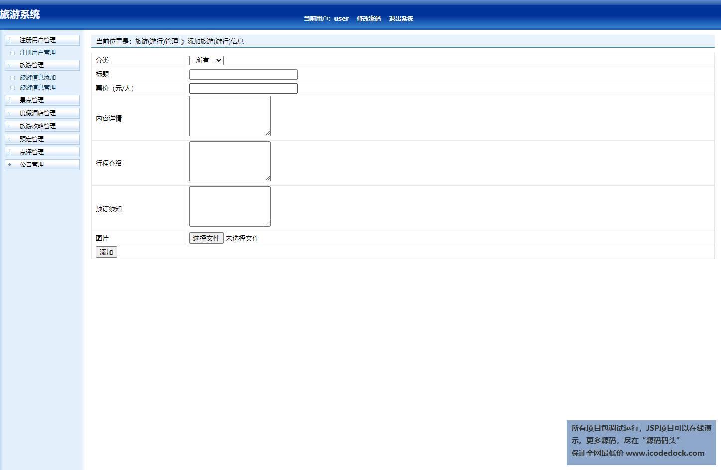源码码头-SSH实现在线旅游网站-管理员角色-旅游管理