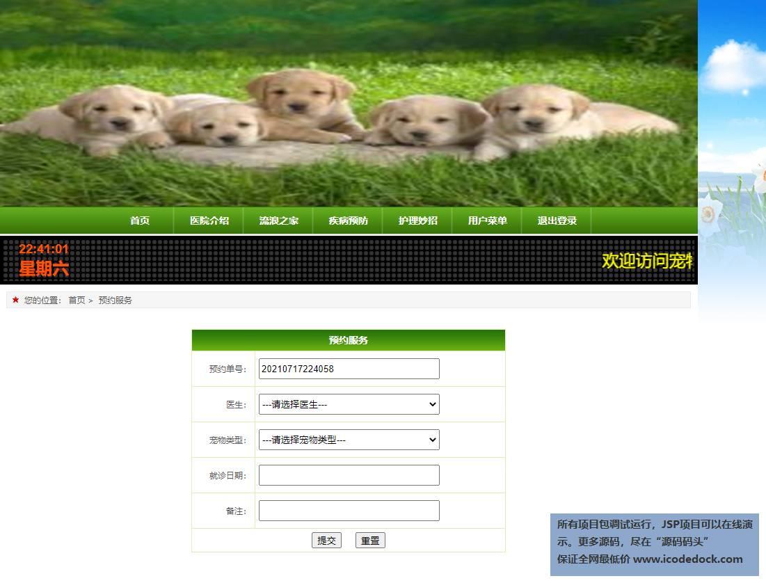 源码码头-SSH实现的一个在线宠物医院-用户角色-提交预约