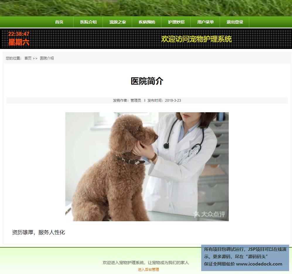 源码码头-SSH实现的一个在线宠物医院-用户角色-查看医院简介