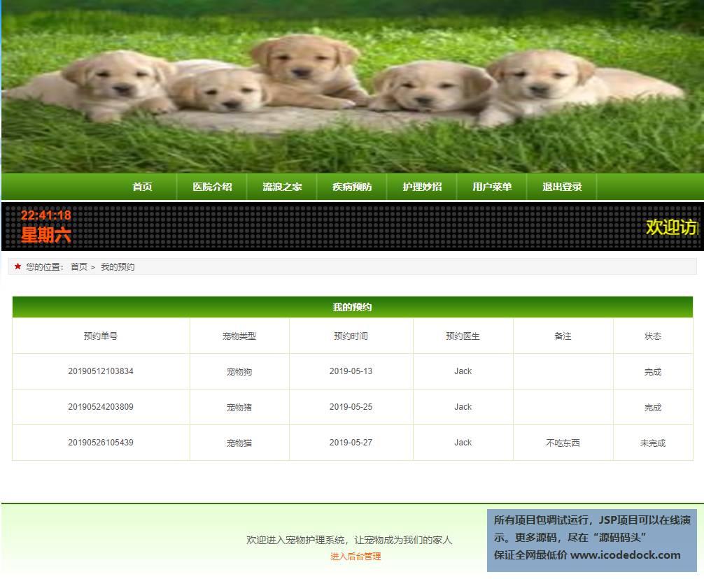 源码码头-SSH实现的一个在线宠物医院-用户角色-查看我的预约