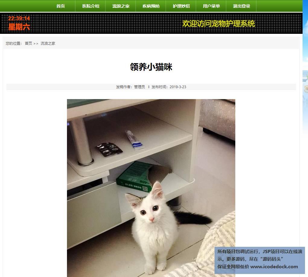 源码码头-SSH实现的一个在线宠物医院-用户角色-查看流浪之家