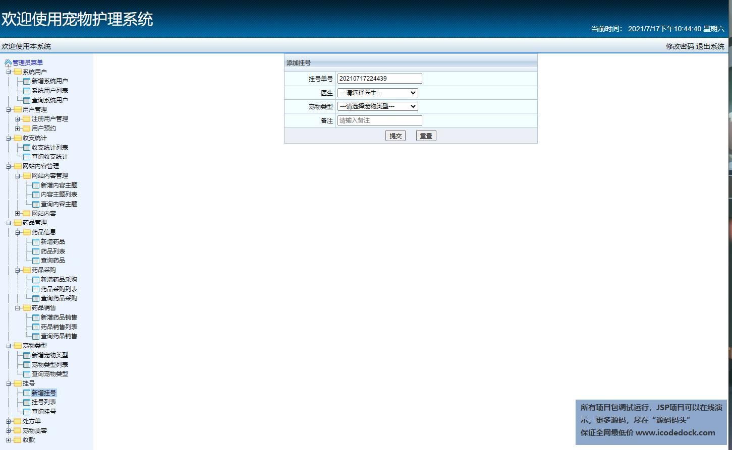 源码码头-SSH实现的一个在线宠物医院-管理员角色-挂号管理