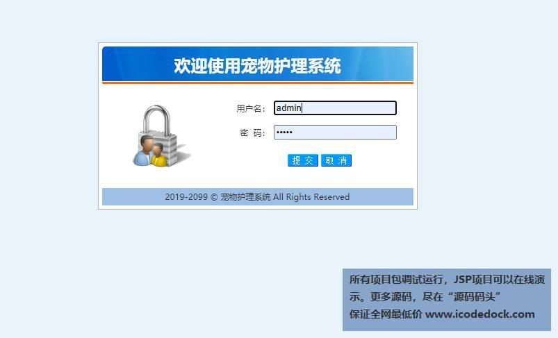 源码码头-SSH实现的一个在线宠物医院-管理员角色-管理员登录