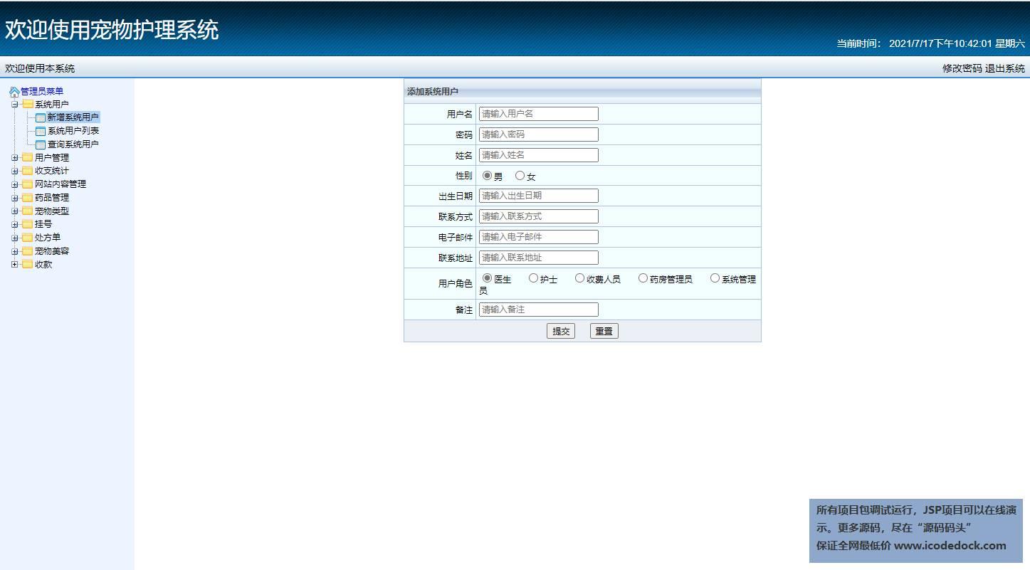 源码码头-SSH实现的一个在线宠物医院-管理员角色-系统用户管理