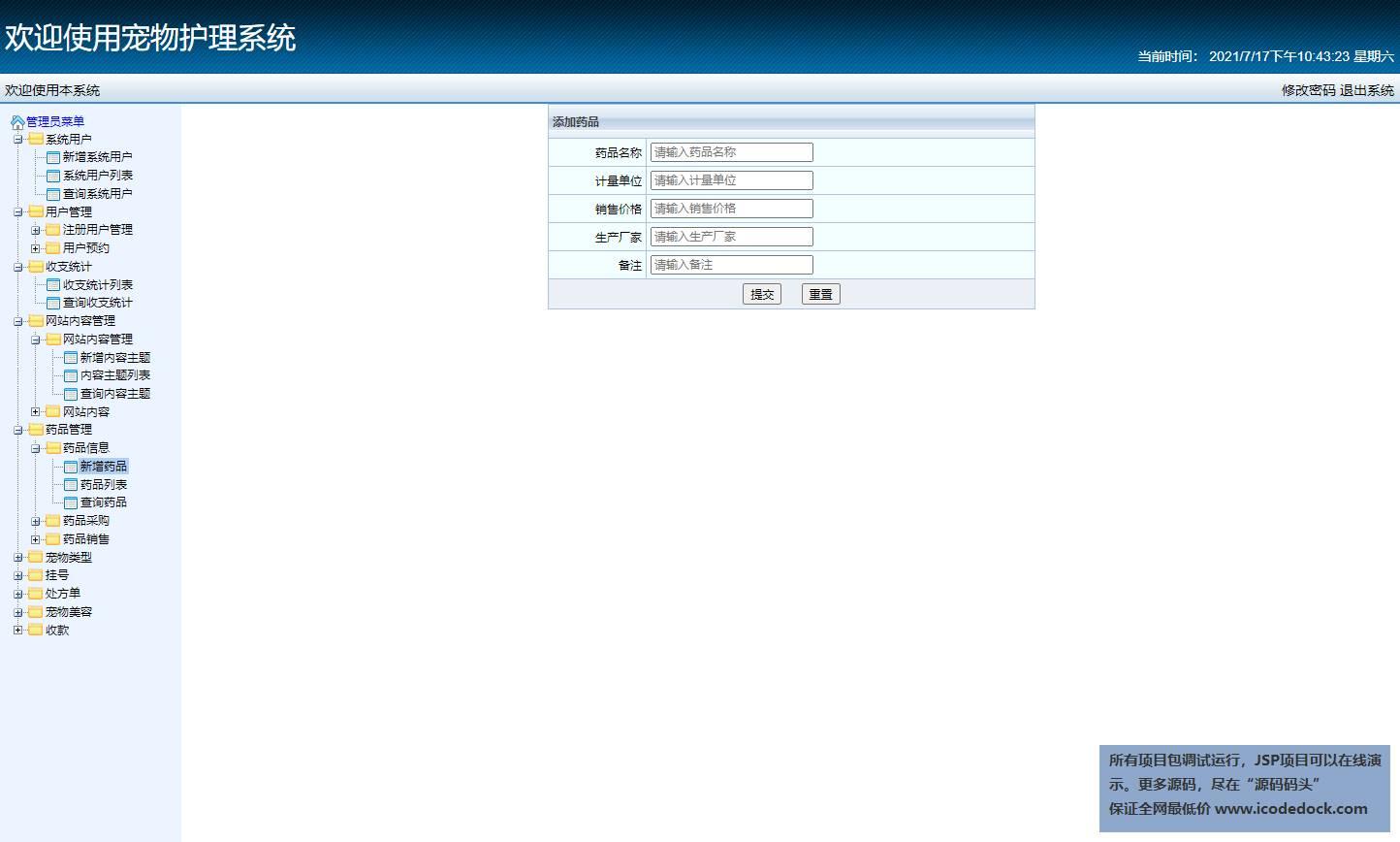源码码头-SSH实现的一个在线宠物医院-管理员角色-药品信息管理