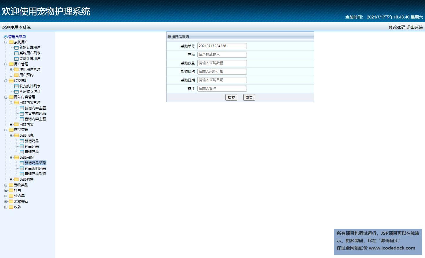 源码码头-SSH实现的一个在线宠物医院-管理员角色-药品采购管理