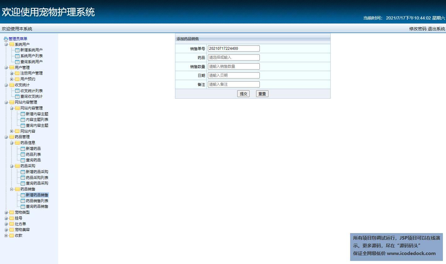 源码码头-SSH实现的一个在线宠物医院-管理员角色-药品销售管理