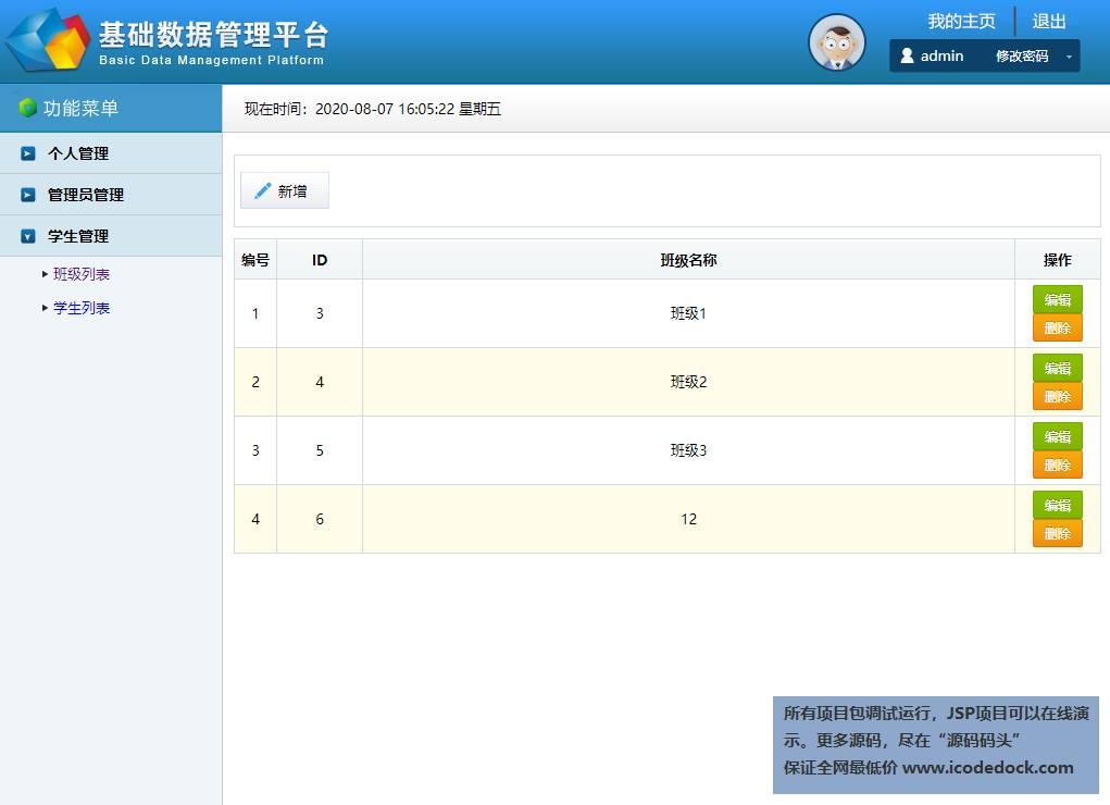 源码码头-SSH实现的一个学生成绩管理系统-管理员角色-班级列表管理