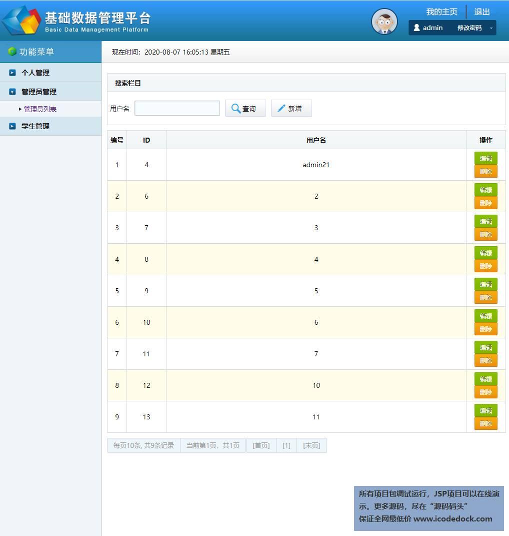 源码码头-SSH实现的一个学生成绩管理系统-管理员角色-管理员管理