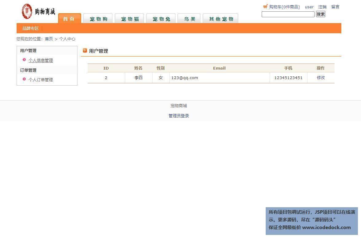 源码码头-SSH实现的一个宠物商城-用户角色-个人信息管理