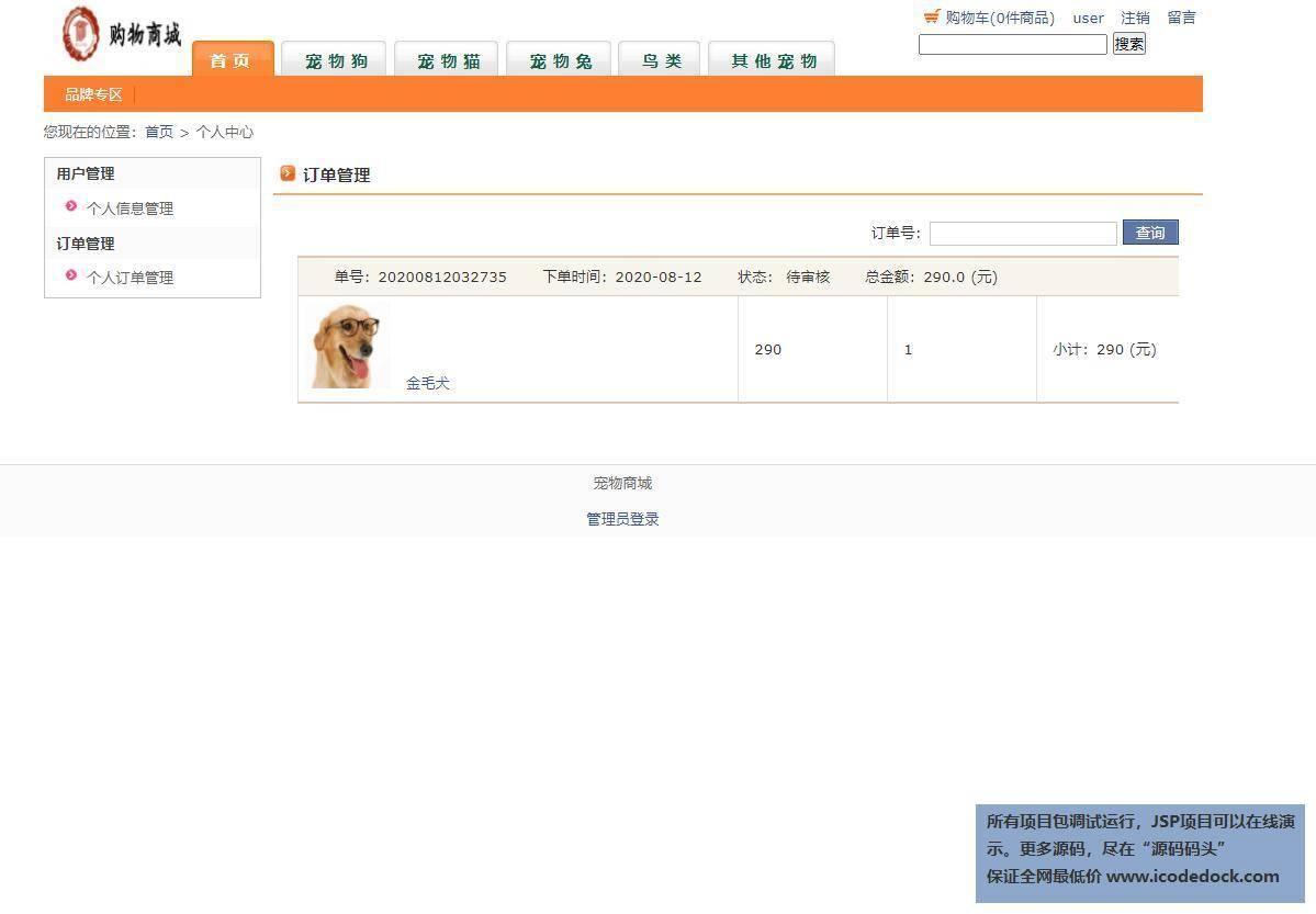 源码码头-SSH实现的一个宠物商城-用户角色-个人订单管理