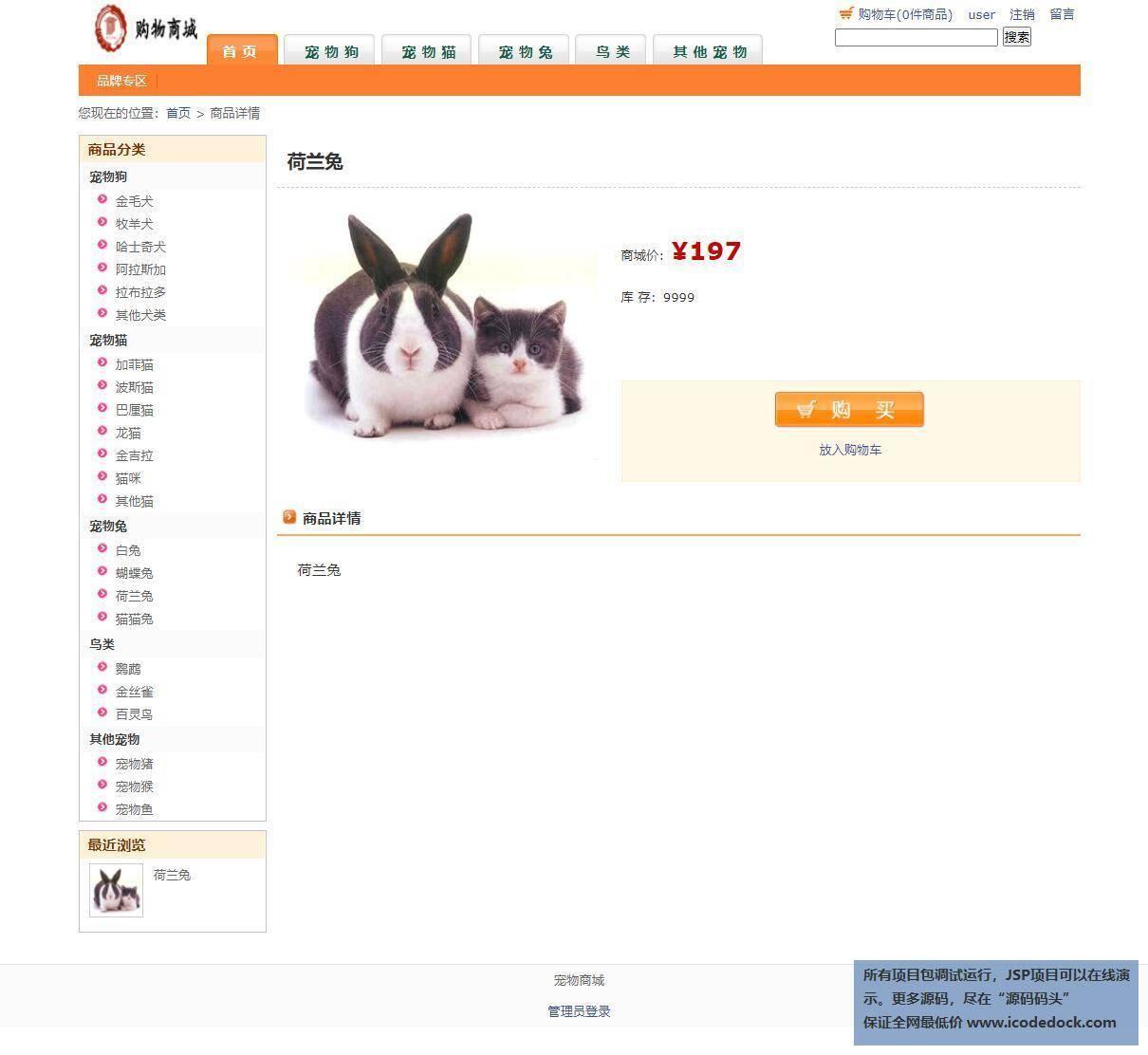 源码码头-SSH实现的一个宠物商城-用户角色-加入购物车