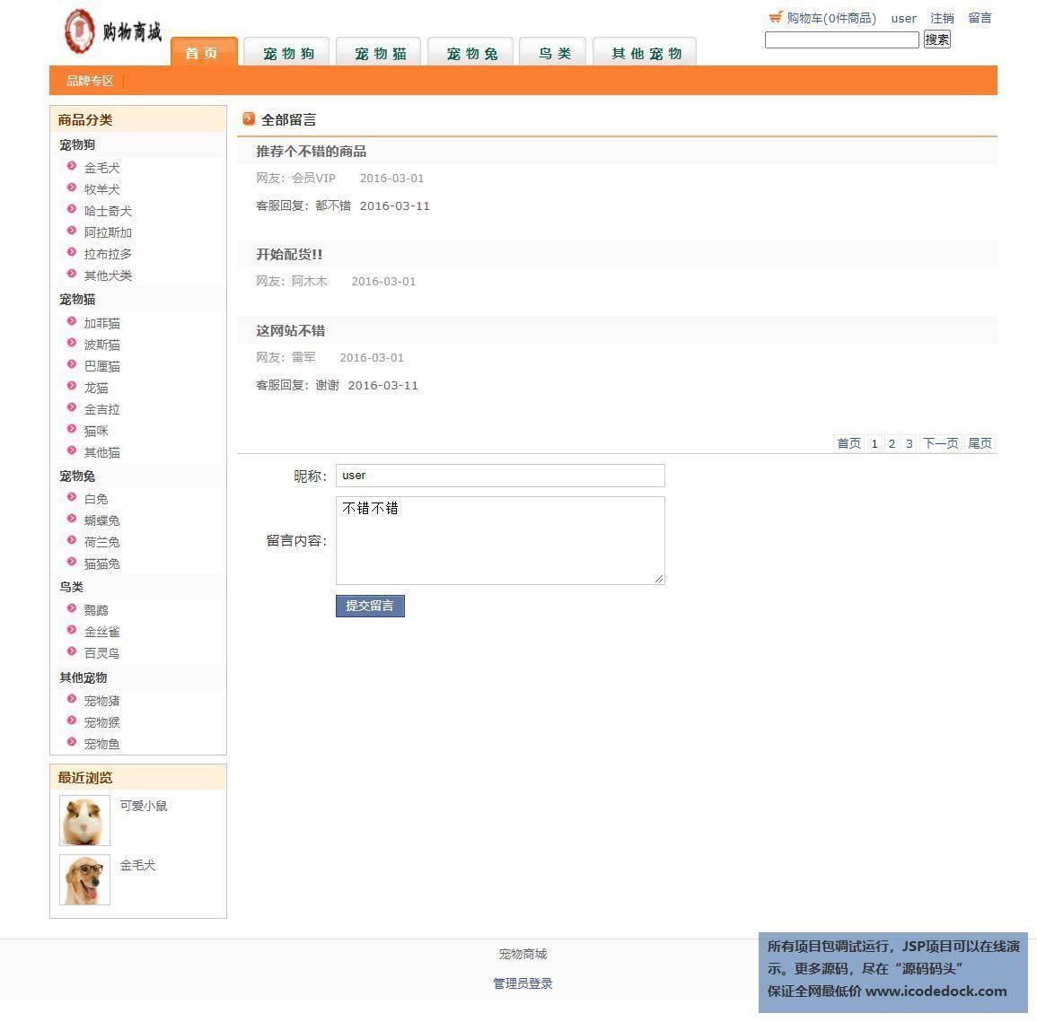 源码码头-SSH实现的一个宠物商城-用户角色-用户留言