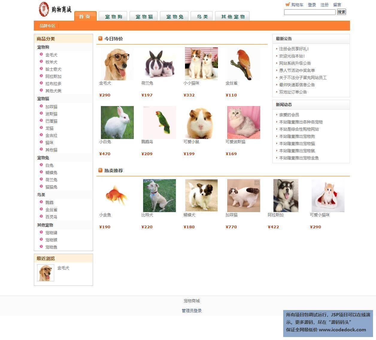 源码码头-SSH实现的一个宠物商城-用户角色-用户首页