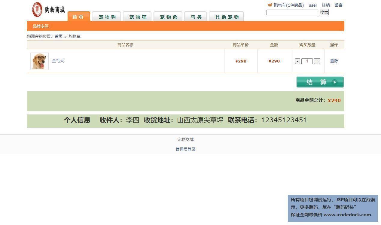 源码码头-SSH实现的一个宠物商城-用户角色-结算订单