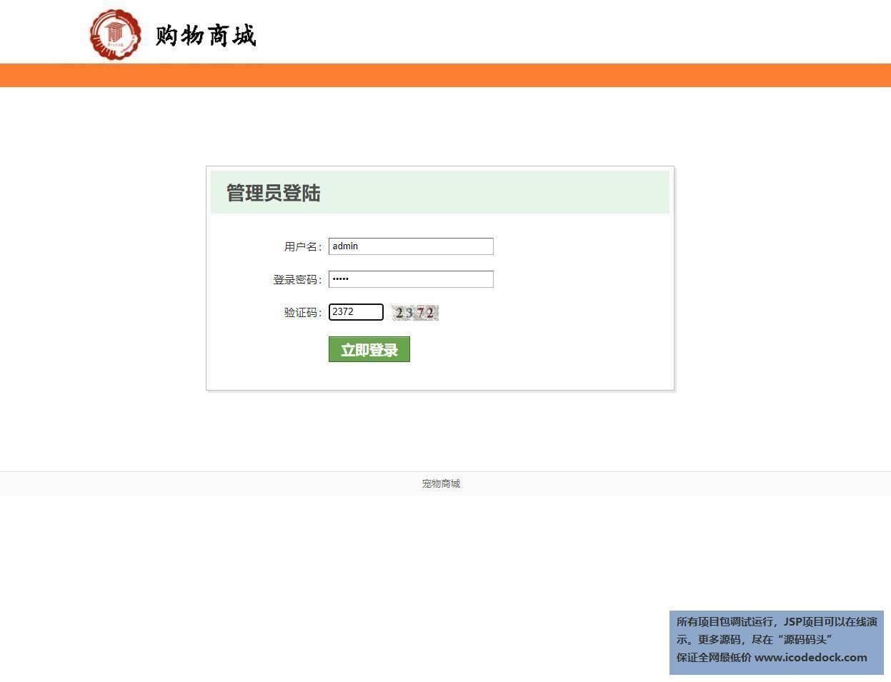 源码码头-SSH实现的一个宠物商城-管理员角色-管理员登录