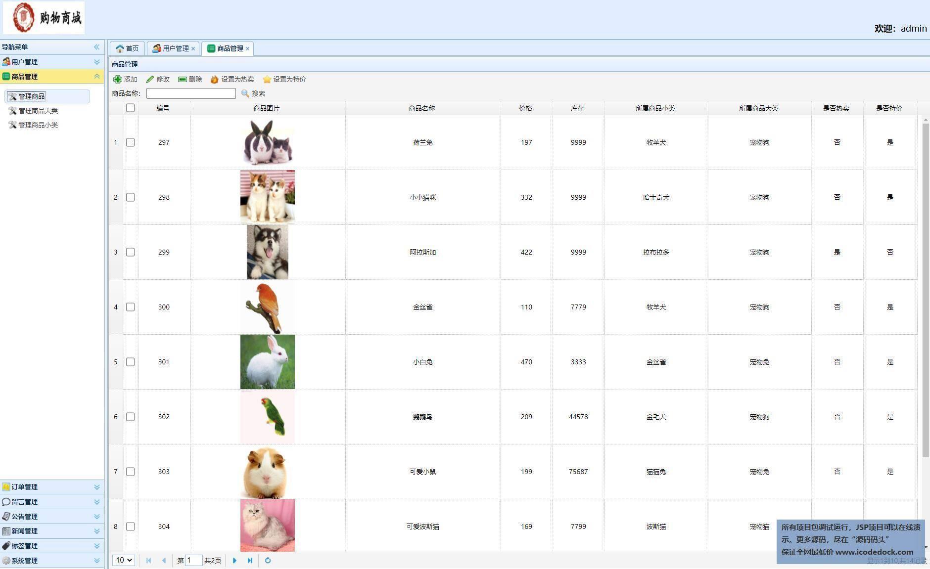 源码码头-SSH实现的一个宠物商城-管理员角色-管理商品