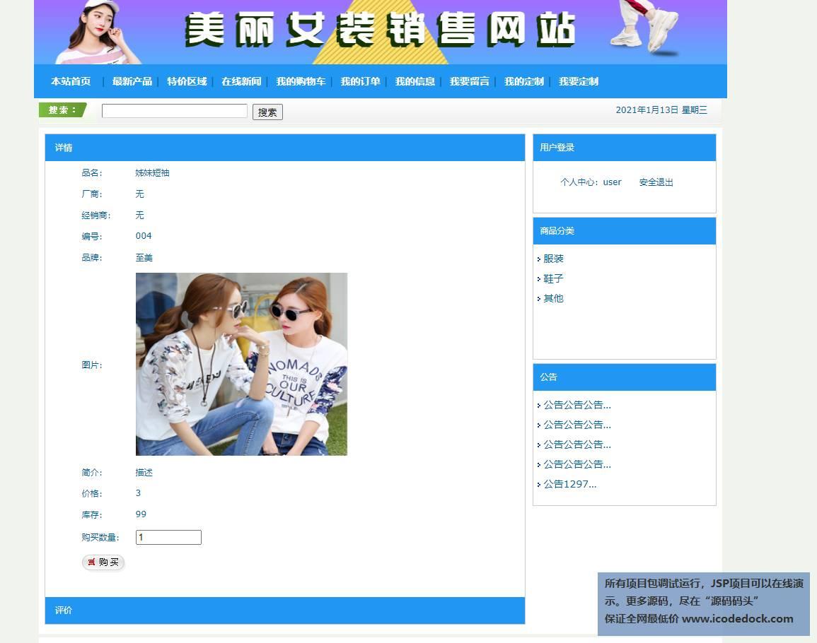 源码码头-SSH实现的女装女鞋服装商城网站项目-用户角色-查看商品详情