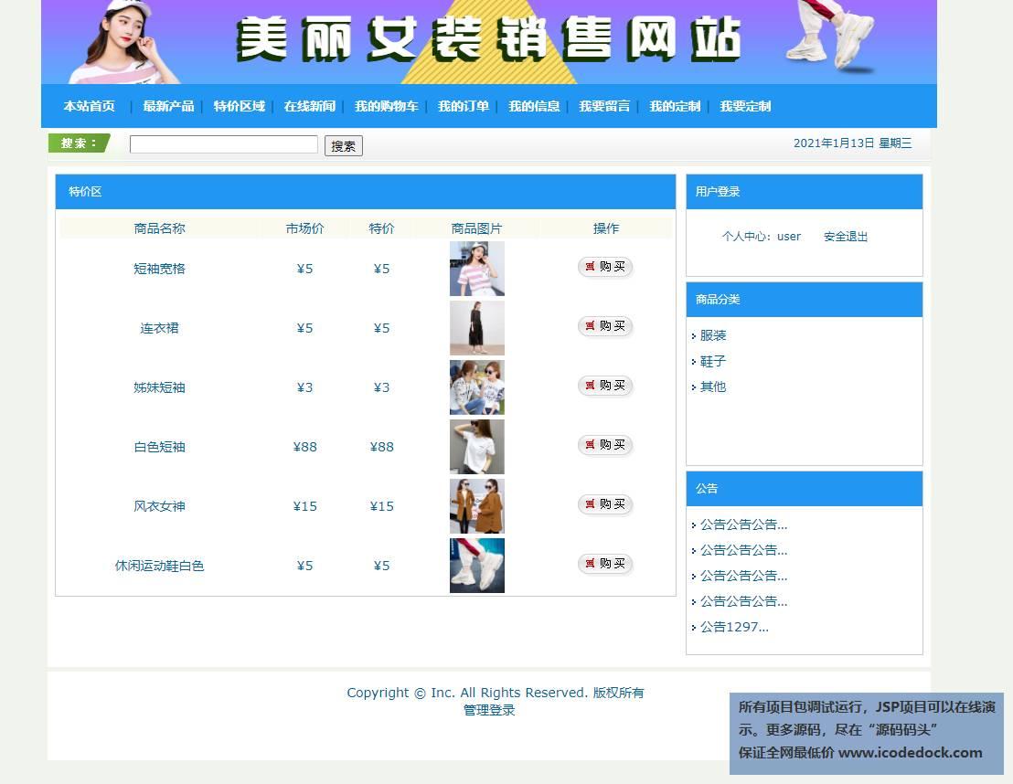 源码码头-SSH实现的女装女鞋服装商城网站项目-用户角色-特价和热销产品查看