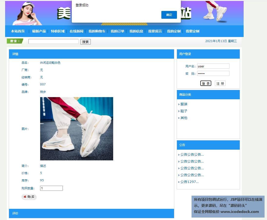 源码码头-SSH实现的女装女鞋服装商城网站项目-用户角色-用户注册和登录