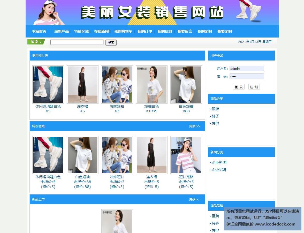 源码码头-SSH实现的女装女鞋服装商城网站项目-用户角色-用户首页
