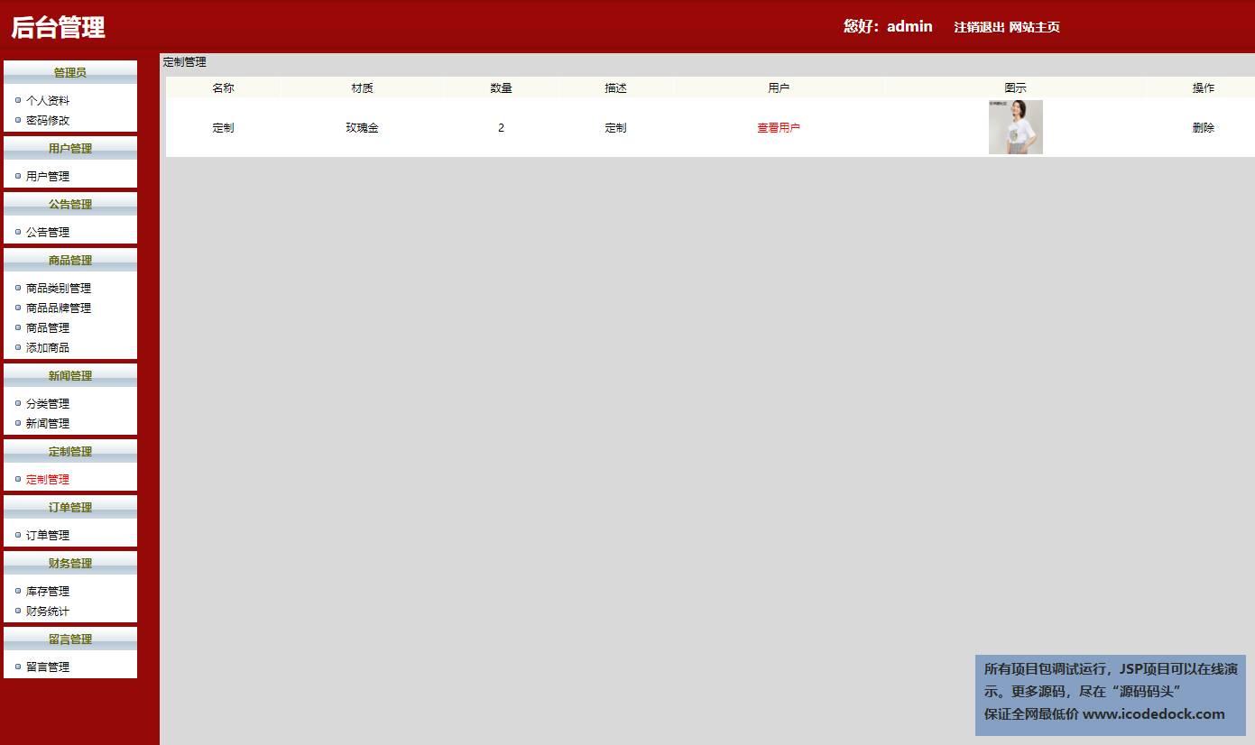 源码码头-SSH实现的女装女鞋服装商城网站项目-管理员角色-定制管理