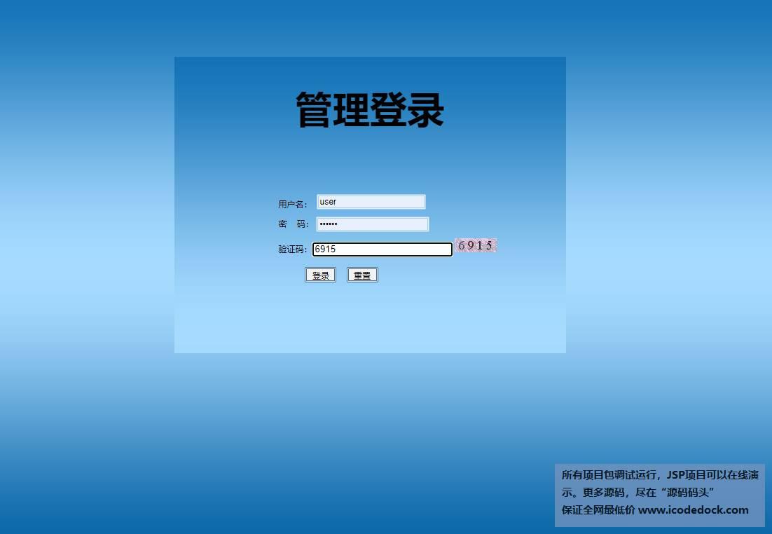 源码码头-SSH实现的女装女鞋服装商城网站项目-管理员角色-管理员登录
