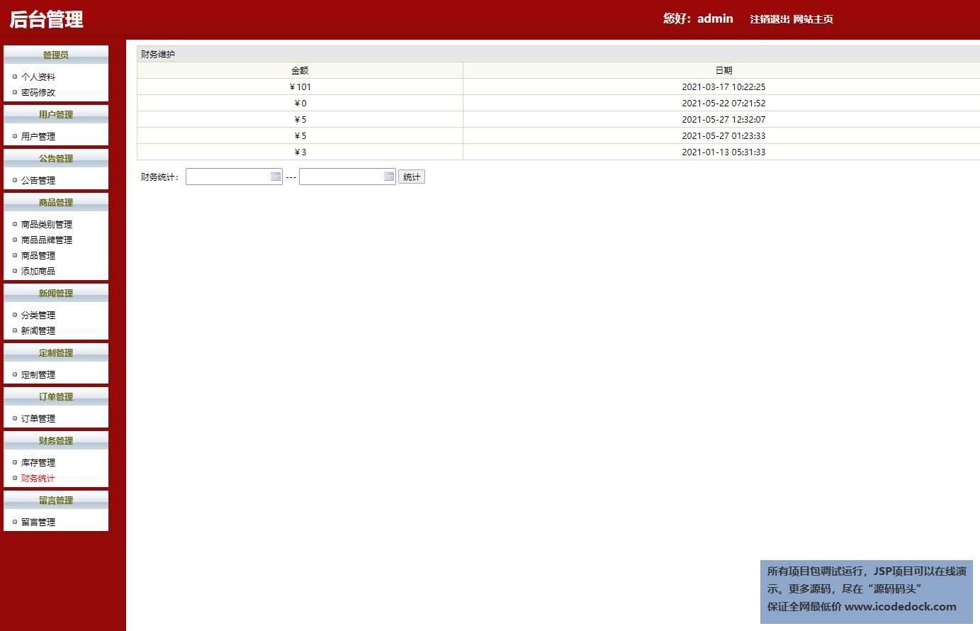 源码码头-SSH实现的女装女鞋服装商城网站项目-管理员角色-财务统计