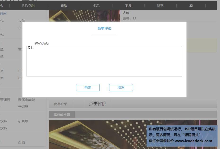 源码码头-SSH实现的KTV管理系统-用户角色-发表评价