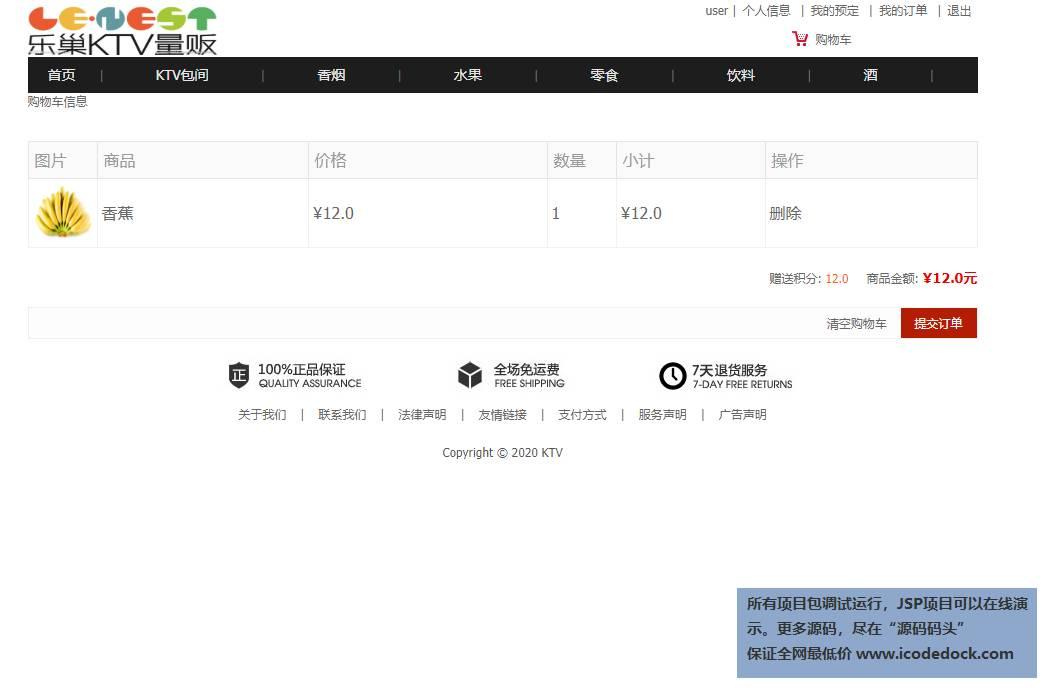 源码码头-SSH实现的KTV管理系统-用户角色-查看购物车