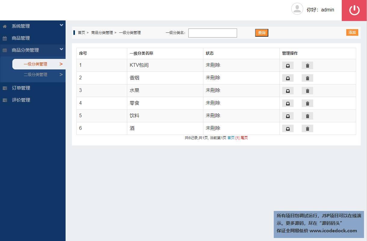 源码码头-SSH实现的KTV管理系统-管理员角色-分类管理