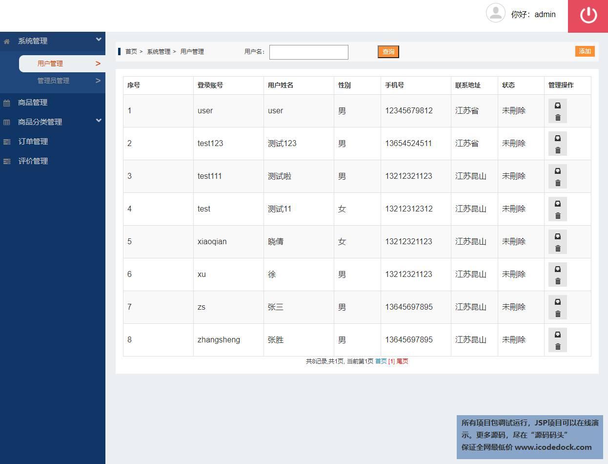 源码码头-SSH实现的KTV管理系统-管理员角色-管理员和用户管理