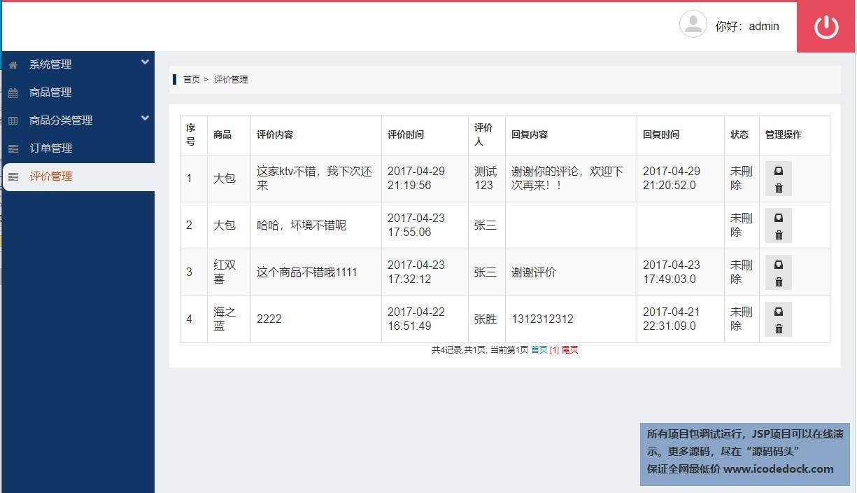 源码码头-SSH实现的KTV管理系统-管理员角色-评价管理