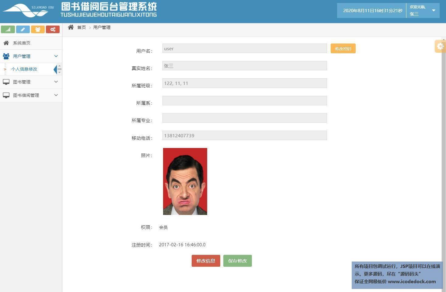 源码码头-SSH实现简单图书借阅管理系统-用户角色-个人信息修改