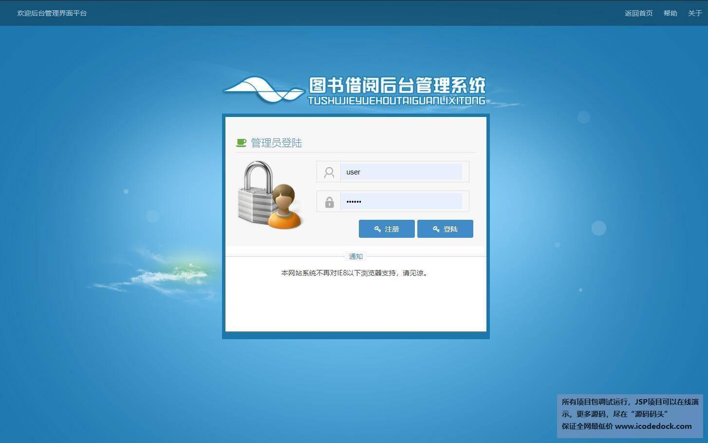 源码码头-SSH实现简单图书借阅管理系统-用户角色-用户登录