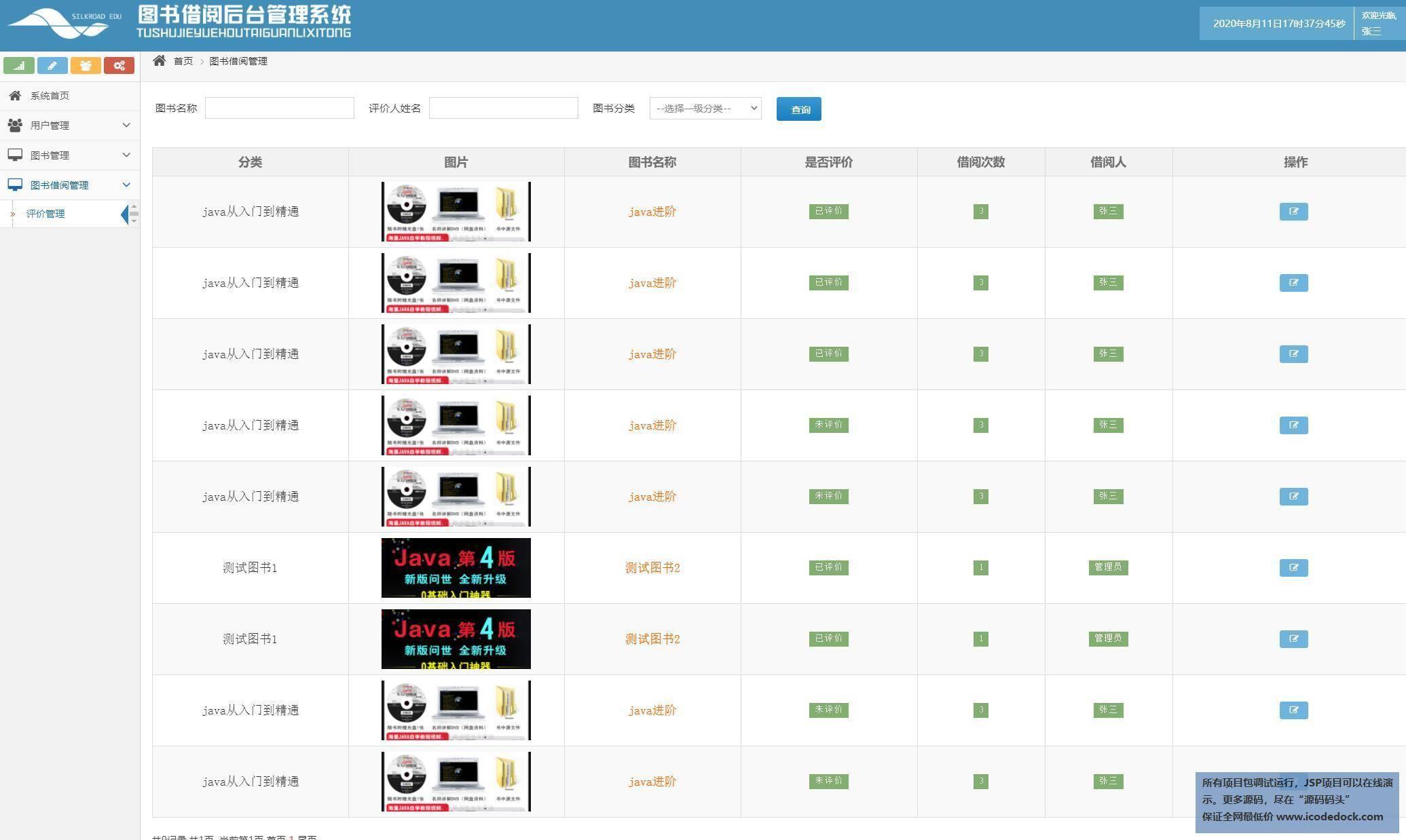 源码码头-SSH实现简单图书借阅管理系统-用户角色-评价管理