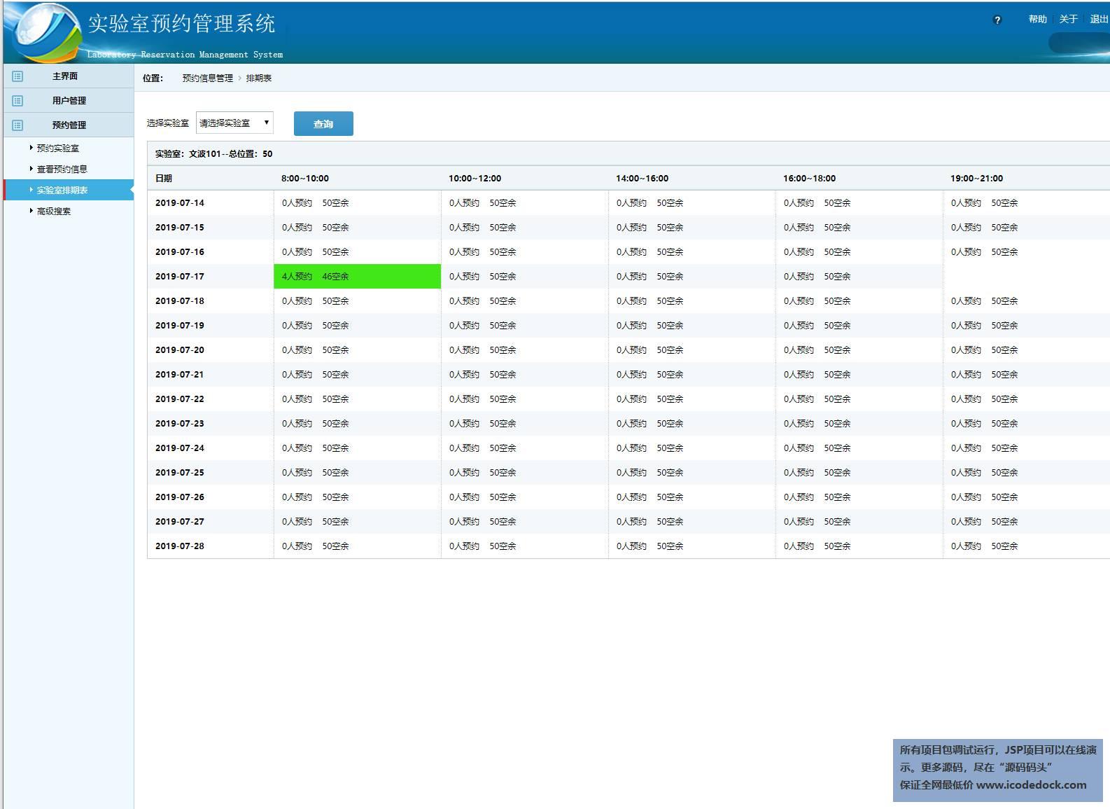 源码码头-SSH实验室预约管理系统-学生角色-查看实验室排课表