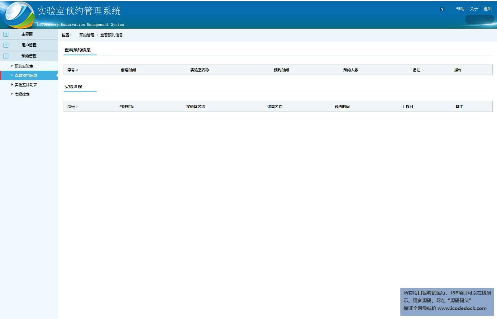 源码码头-SSH实验室预约管理系统-学生角色-查看自己的预约信息
