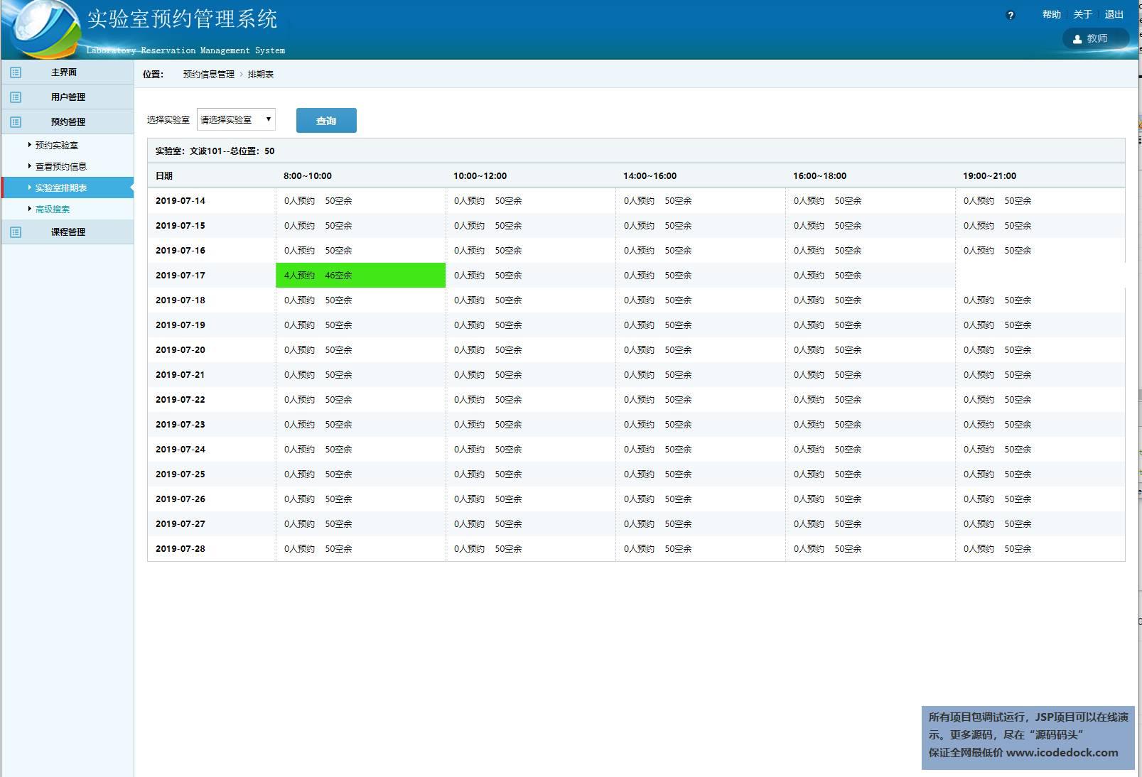 源码码头-SSH实验室预约管理系统-教室角色-查看排期表