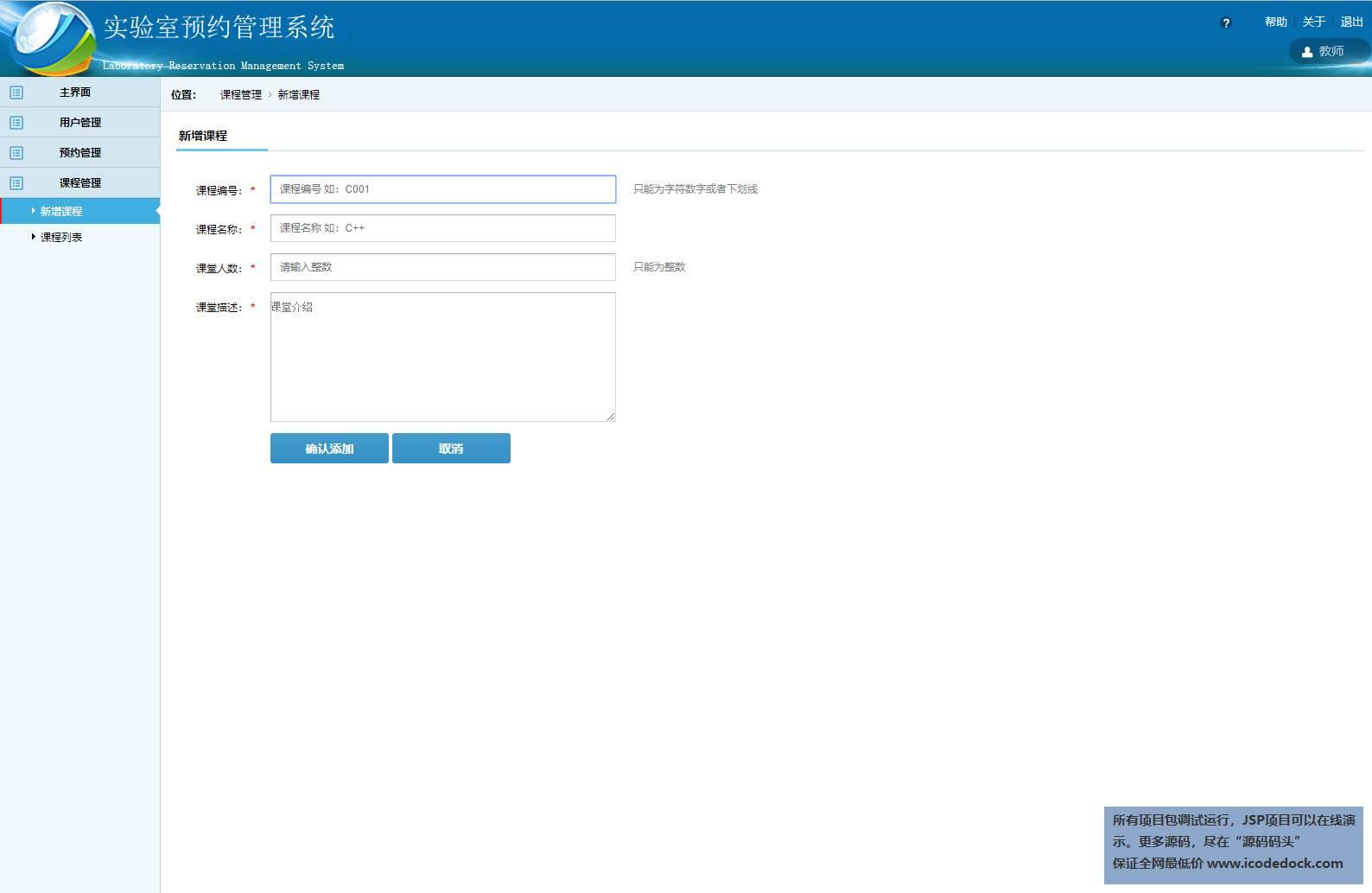 源码码头-SSH实验室预约管理系统-教室角色-课程管理