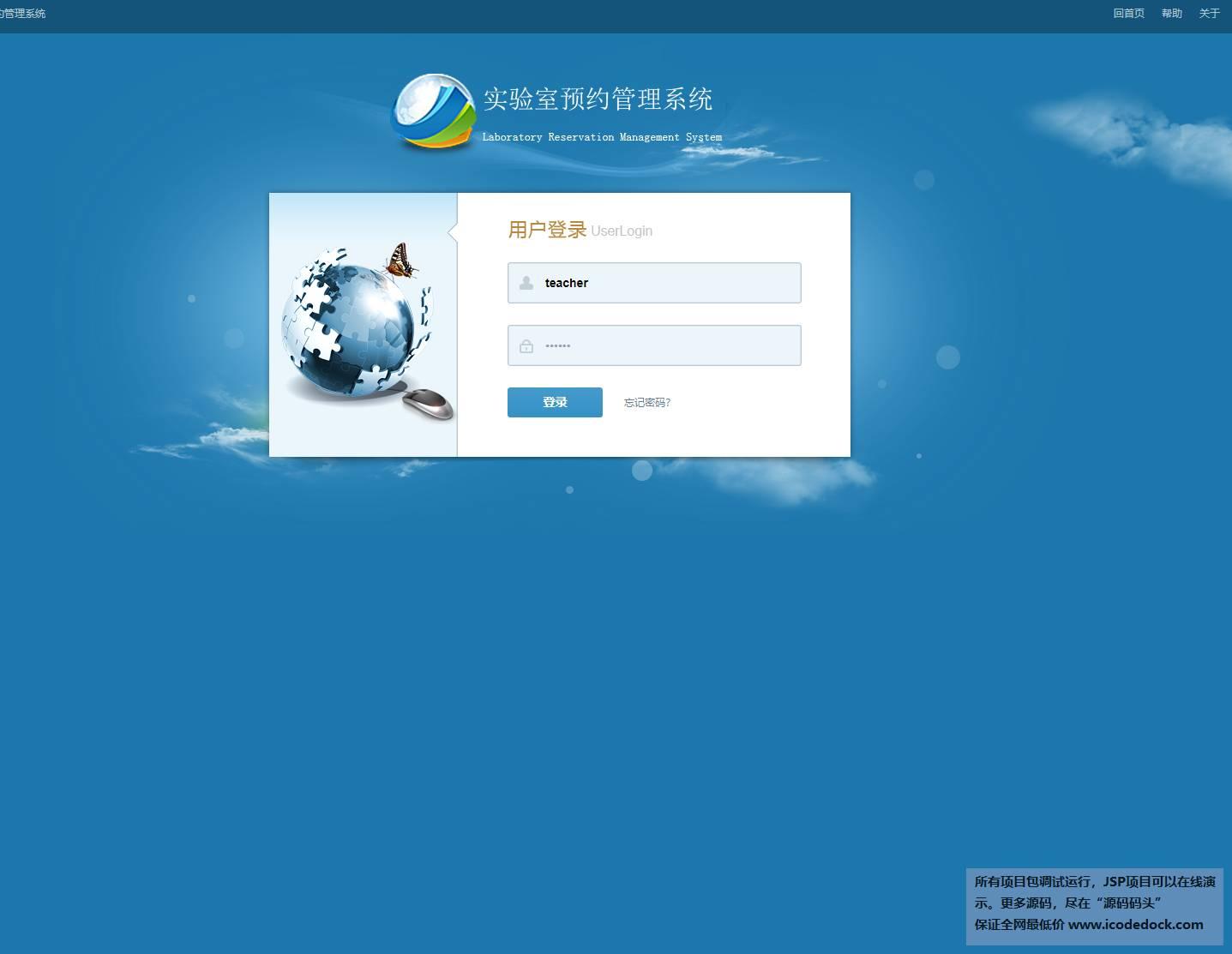 源码码头-SSH实验室预约管理系统-登录页面