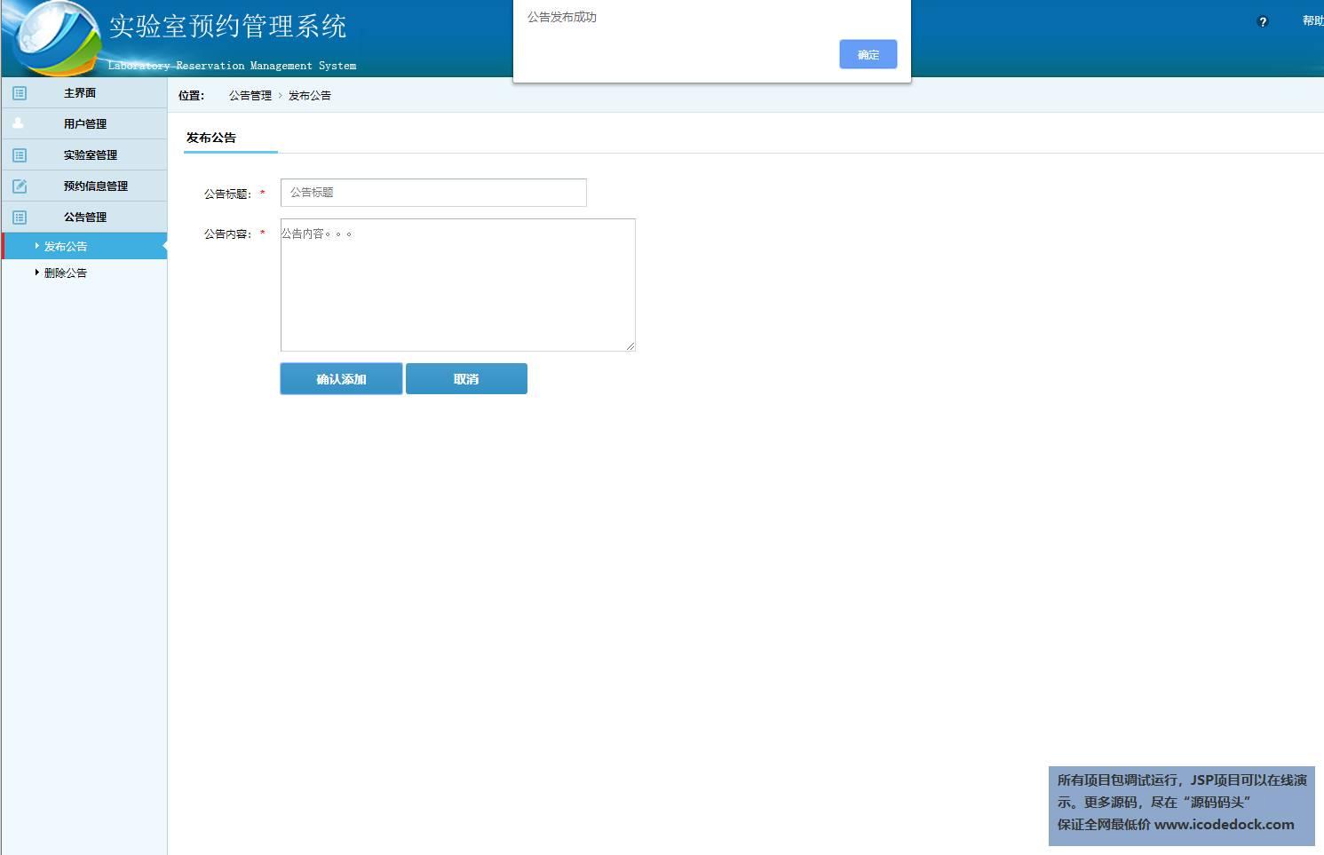 源码码头-SSH实验室预约管理系统-管理员角色-发布公告