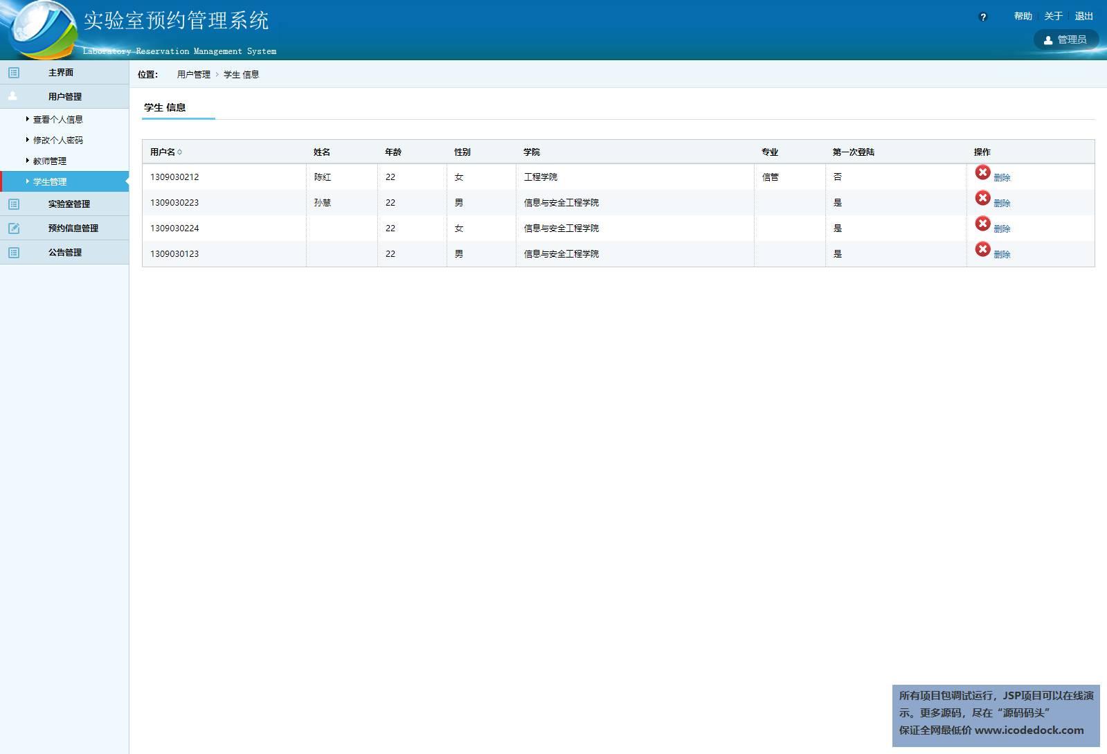 源码码头-SSH实验室预约管理系统-管理员角色-查看管理学士