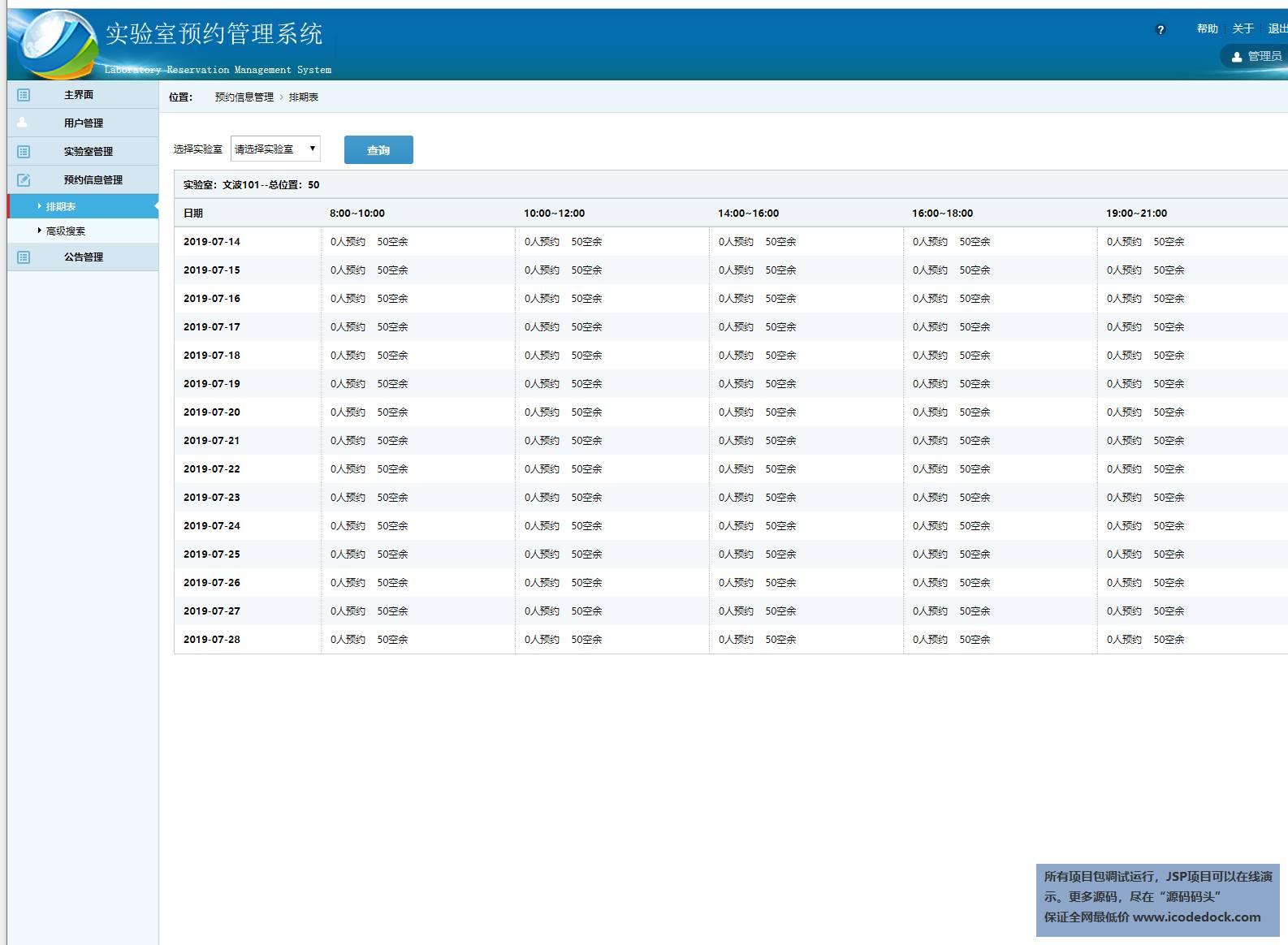 源码码头-SSH实验室预约管理系统-管理员角色-查看预约信息