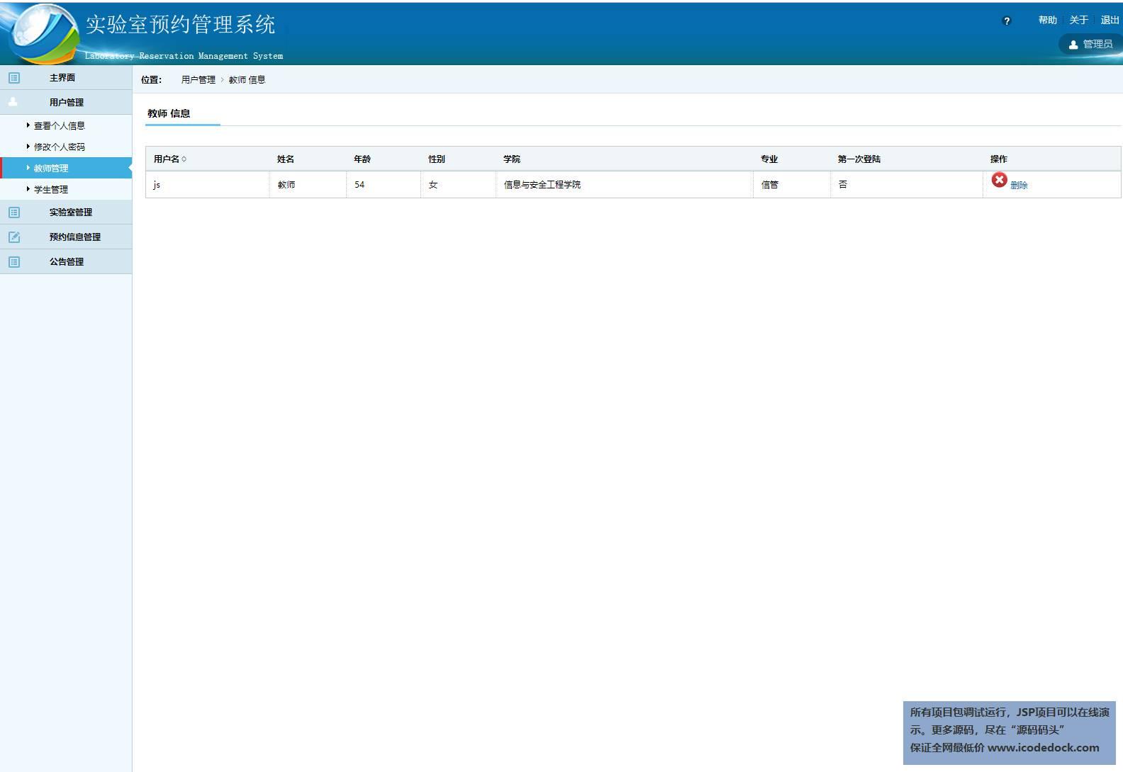 源码码头-SSH实验室预约管理系统-管理员角色-查看-删除教师
