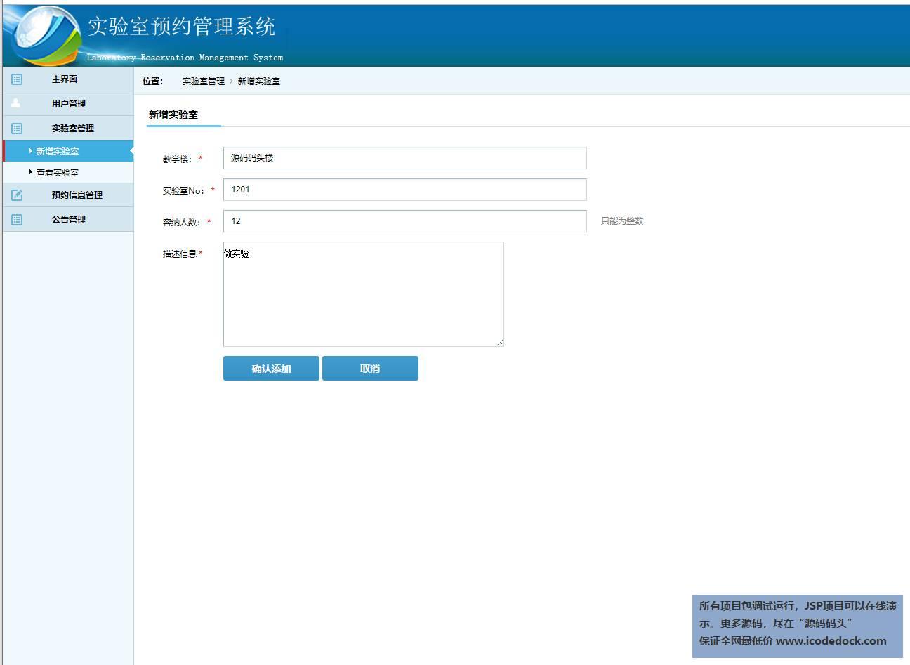 源码码头-SSH实验室预约管理系统-管理员角色-添加实验室