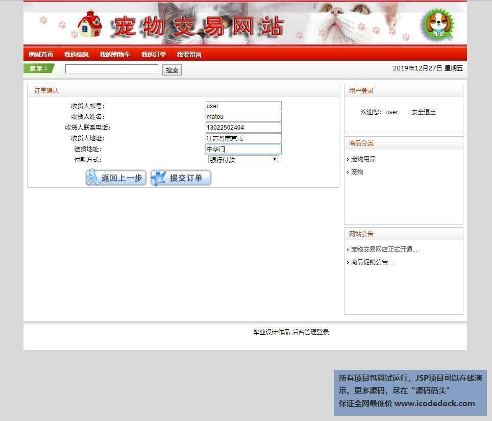 源码码头-SSH宠物交易管理系统-用户角色-付款
